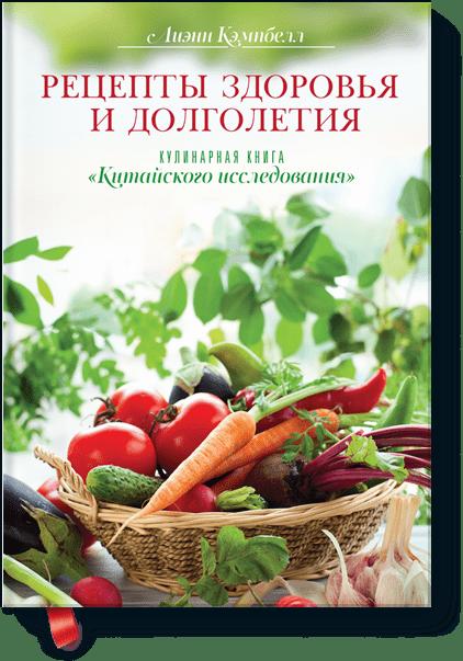 Рецепты здоровья и долголетия от Издательство «МИФ»
