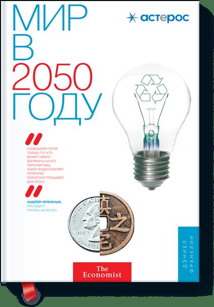 Life in 2050 Essay Sample