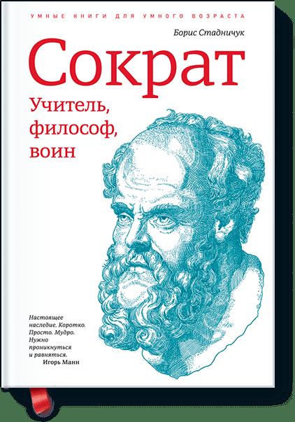 Сократ от Издательство «МИФ»