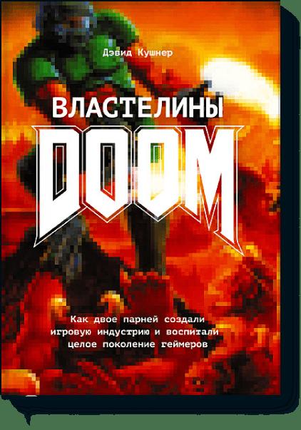 Властелины Doom