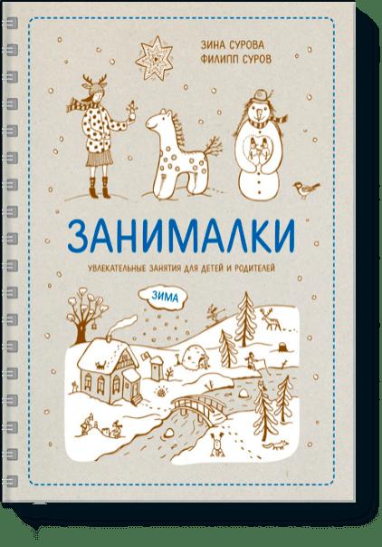 9785001170013 - Зина Сурова, Филипп Суров: Занималки. Зима - Книга