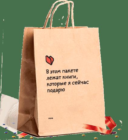 Подарочный пакет МИФа