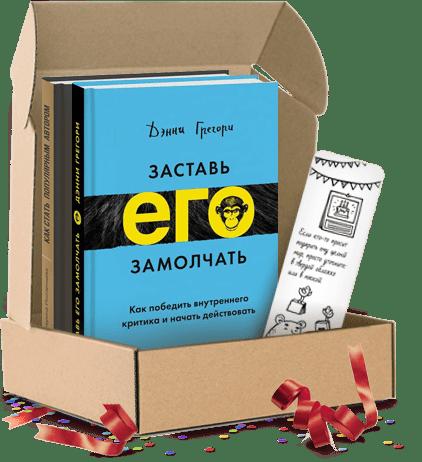 Как стать популярным автором. Подарочный комплект