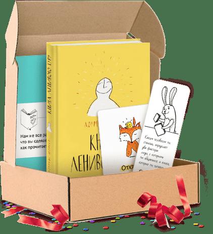 Книга Ленивого Гуру. Подарочный комплект