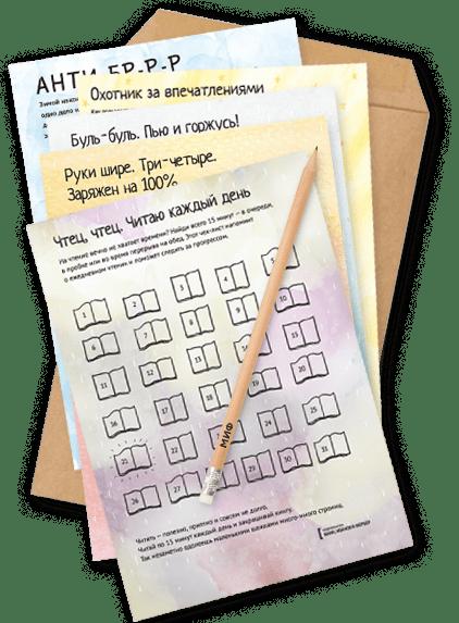 Купить Набор чек-листов, МИФ, 2016