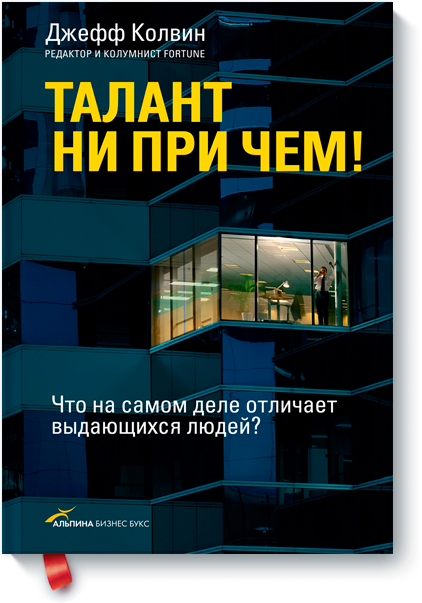 Талант ни при чем! 6490. Джефф Колвин. ISBN
