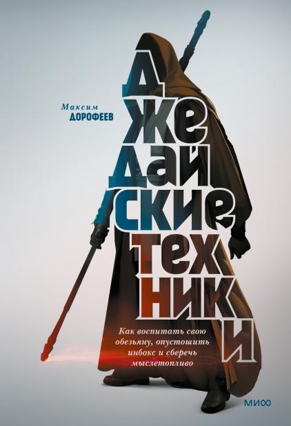 Максим Дорофеев Джедайские техники