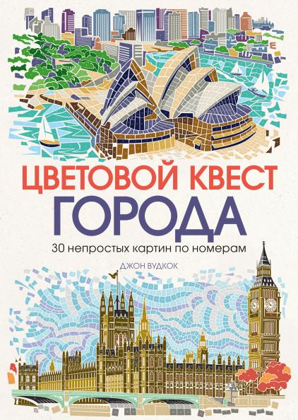 подборка книг раскраски для взрослых 2019 года
