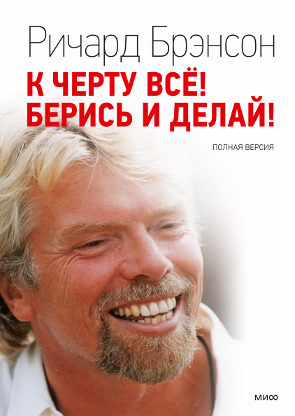 Richard Branson Screw It Lets Do It Pdf