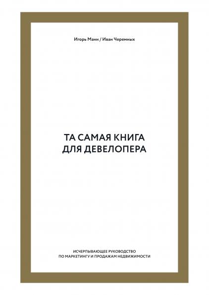 настольная книга директора по маркетингу pdf