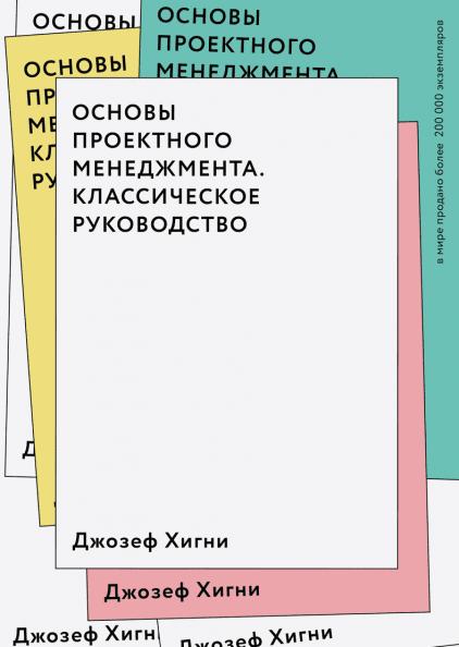 Джозеф Хигни Основы проектного менеджмента