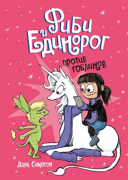 подборка книг книги для детей 11 лет 2019 года