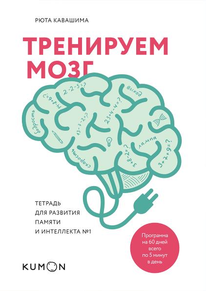 развитие мозга роджер сайп pdf