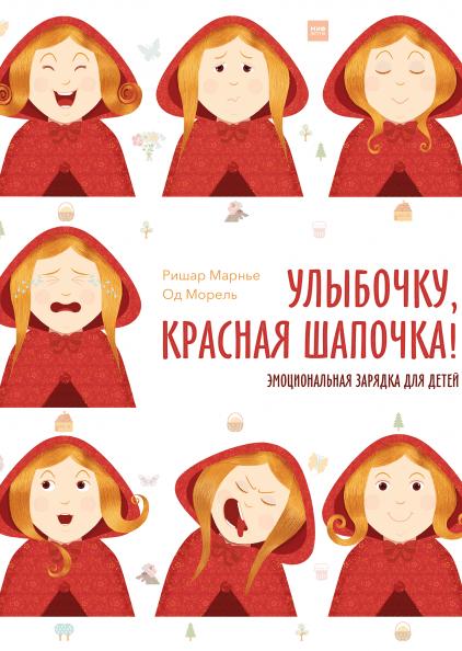 Улыбочку, Красная Шапочка!
