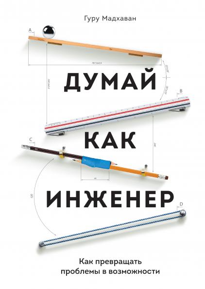думай как дизайнер скачать pdf