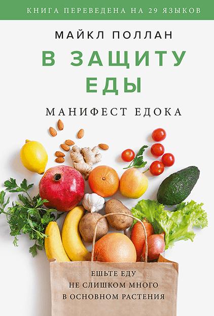 В защиту еды