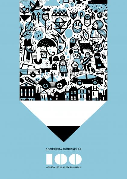 buy street stories the world