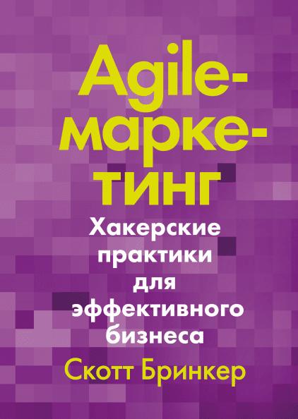 Agile-маркетинг. Скотт Бринкер