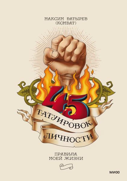 Максим Батырев 45 татуировок менеджера