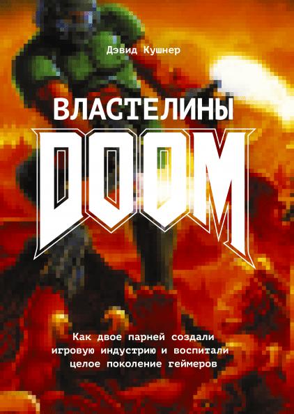 Masters Of Doom Pdf