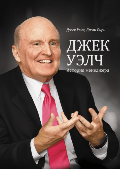 Jack Welch Straight From The Gut Ebook
