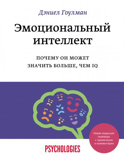 emotional intelligence daniel goleman ebook pdf