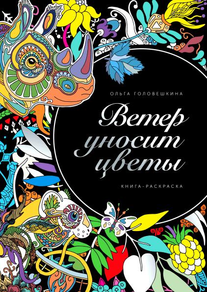 Ветер уносит цветы (Ольга Головешкина) — купить в МИФе