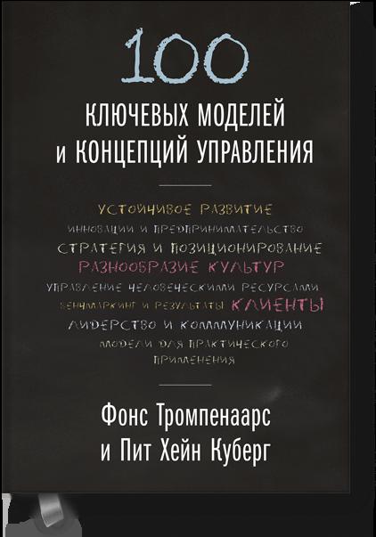 100 ключевых моделей и концепций управления 0 краткий курс mba практическое руководство по развитию ключевых навыков управления