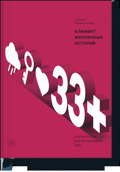 33+. Алфавит жизненных историй