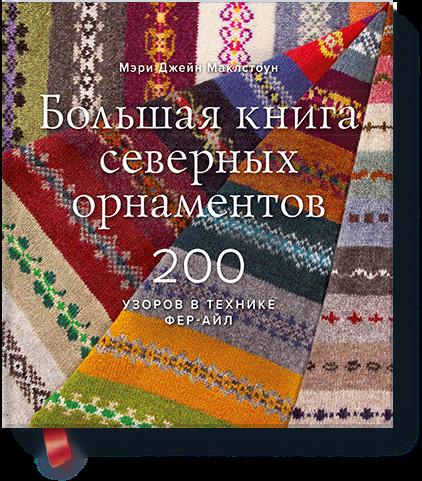 Большая книга северных орнаментов фото