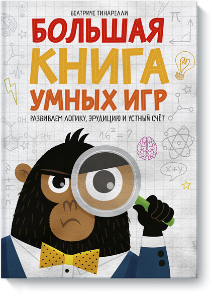 Большая книга умных игр