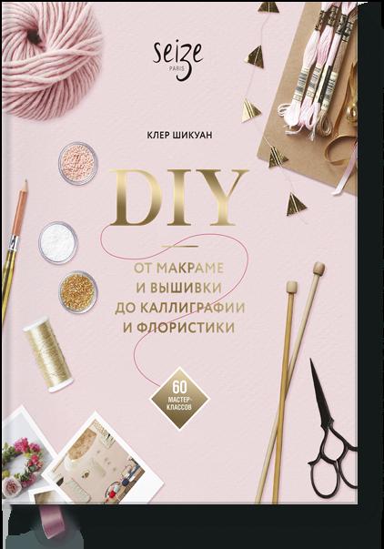 DIY. От макраме и вышивки до каллиграфии флористики