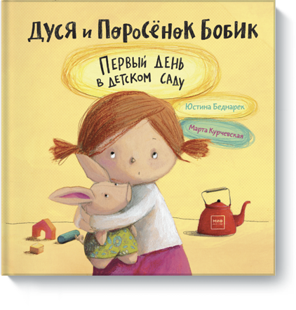 Дуся и Поросёнок Бобик. Первый день в детском саду, Юстина Беднарек, Елена Тепляшина