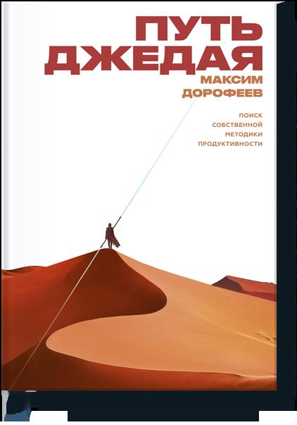Путь джедая (Максим Дорофеев) — купить в МИФе