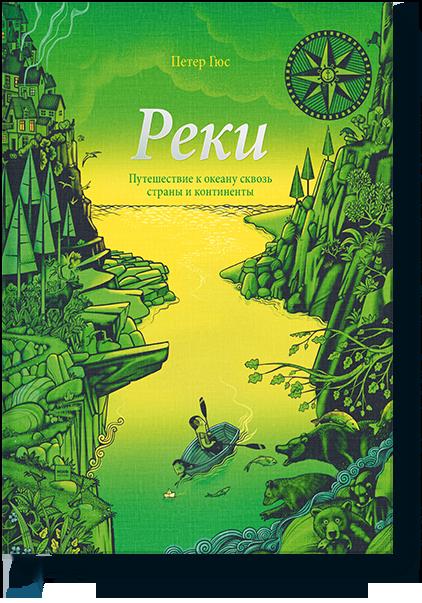 Купить Реки, Петер Гюс, ISBN 9785001463290, МИФ, 2019 , 978-5-0014-6329-0, 978-5-001-46329-0, 978-5-00-146329-0
