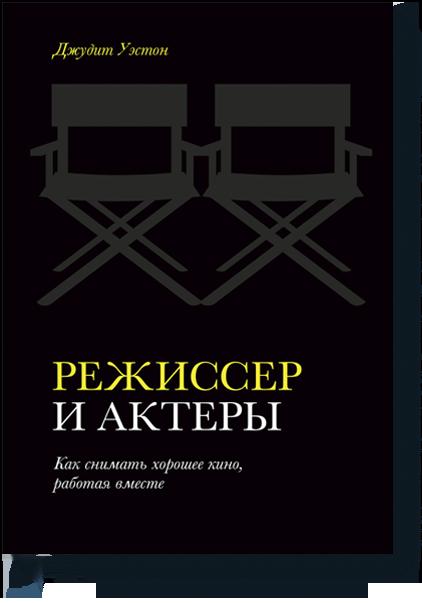 Режиссер и актеры