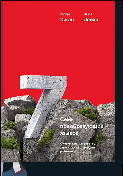 Купить Семь преобразующих языков, Роберт Киган, Лайза Лейхи, ISBN 9785001007340, МИФ, 2019 , 978-5-0010-0734-0, 978-5-001-00734-0, 978-5-00-100734-0