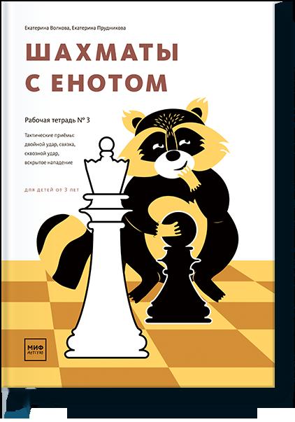 Шахматы с енотом. Рабочая тетрадь № 3 волкова е прудникова е шахматы с енотом рабочая тетрадь 2
