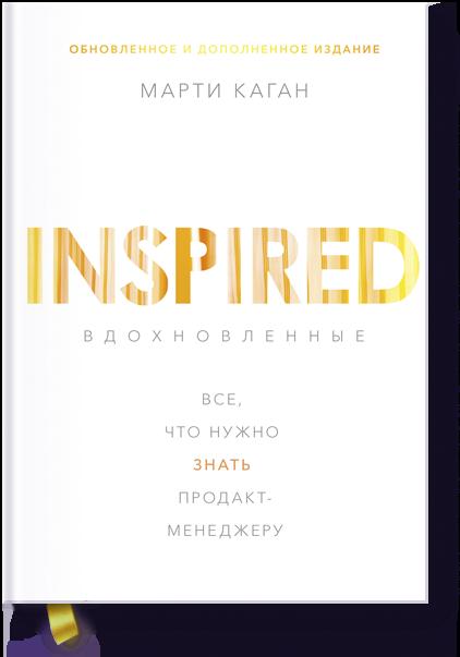 Вдохновленные 24065. Марти Каган. ISBN: 978-5-00169-823-4