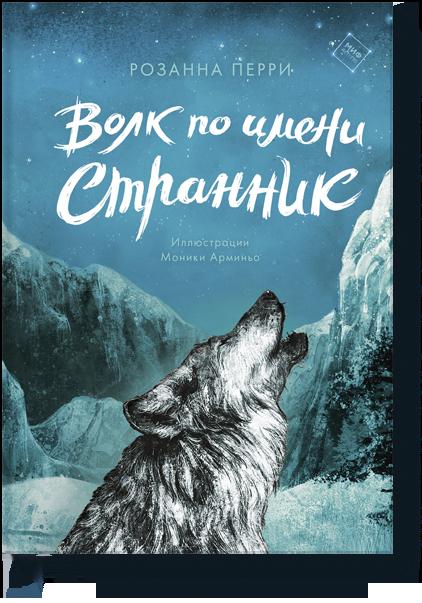 цена на Волк по имени Странник
