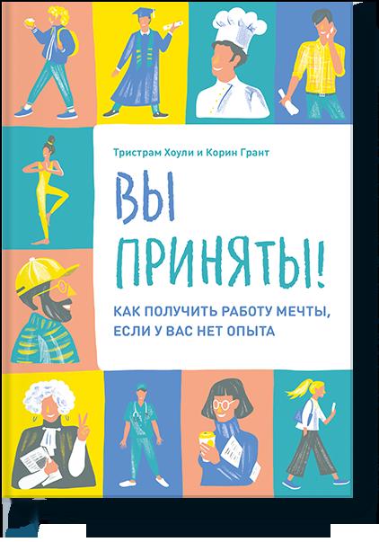 https://www.mann-ivanov-ferber.ru/books/vy-prinyaty/