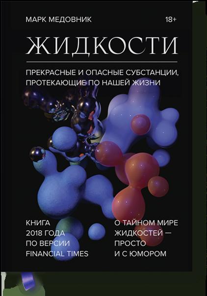 Купить Жидкости, Марк Медовник, ISBN 9785001462866, МИФ, 2019 , 978-5-0014-6286-6, 978-5-001-46286-6, 978-5-00-146286-6