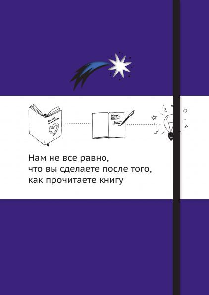 Блокнот от МИФ «Звезда»