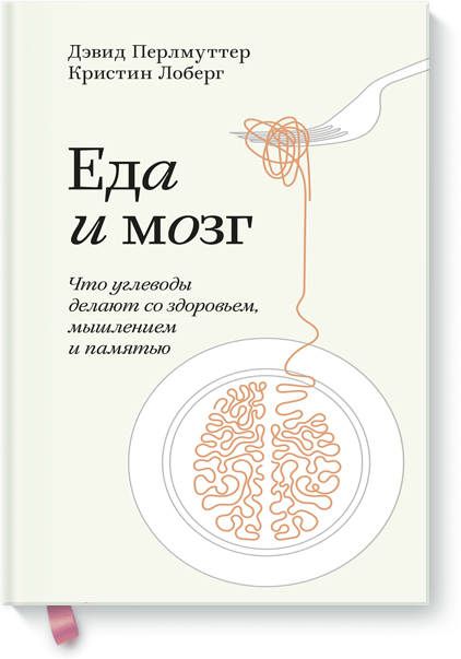Еда и мозг. Покетбук 25872. ISBN: 978-5-00169-308-6
