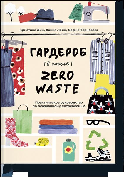 Гардероб в стиле Zero Waste 0 краткий курс mba практическое руководство по развитию ключевых навыков управления