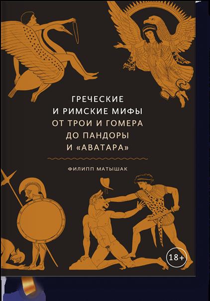 Греческие и римские мифы