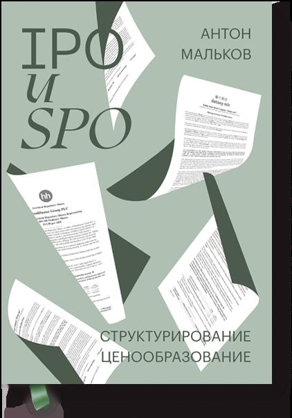 IPO и SPO