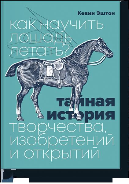 Фото - Как научить лошадь летать? плакат самокат история изобретений белый