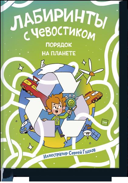 Лабиринты с Чевостиком. Порядок на планете (Сергей Гудков) — купить в МИФе