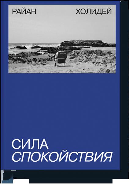 Сила спокойствия 25026. Райан Холидей. ISBN